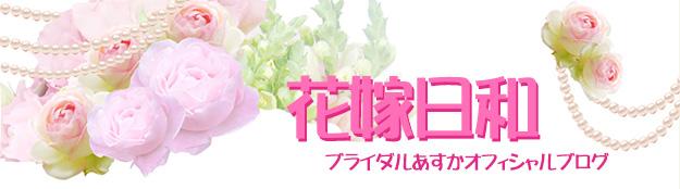 花嫁日和 - ブライダルあすかオフィシャルブログ